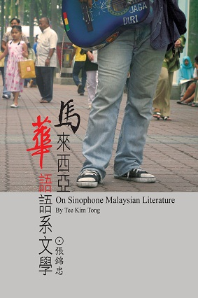 馬來西亞華語語系文學