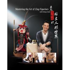 走入曾维庆的粘土人形世界 Mastering the Art of Clay Figurines with Khing Chan