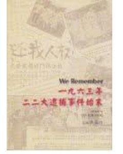 We Remember 一九六...