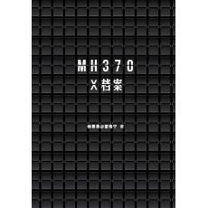 MH370 X档案