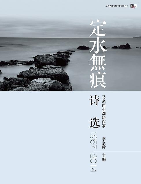 定水無痕──馬來西亞潮籍作家詩選1957–2014