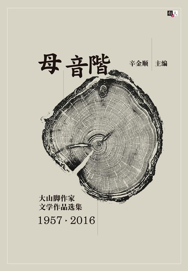 母音階:大山腳作家文學作品選集1957-2016