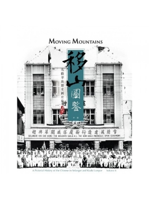 移山图鉴:雪隆华族历史图片集(中册)Moving Mountains: A Pictorial History of the Chinese in Selangor and Kuala Lumpur