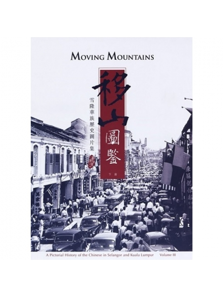 移山图鉴:雪隆华族历史图片集(下册)Moving Mountains: A Pictorial History of the Chinese in Selangor and Kuala Lumpur