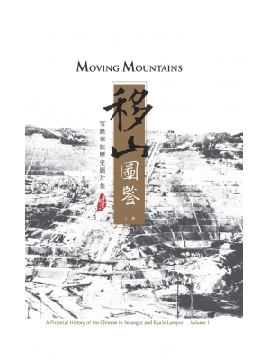 移山图鉴:雪隆华族历史图片集(上册)Moving Mountains: A Pictorial History of the Chinese in Selangor and Kuala Lumpur
