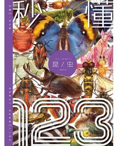秒懂昆虫123