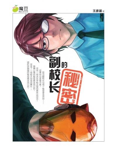 魔豆流行文学 04:副校长的秘...