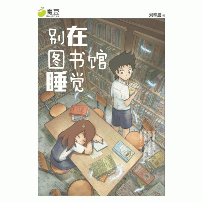 魔豆流行文学 07:别在图书馆...