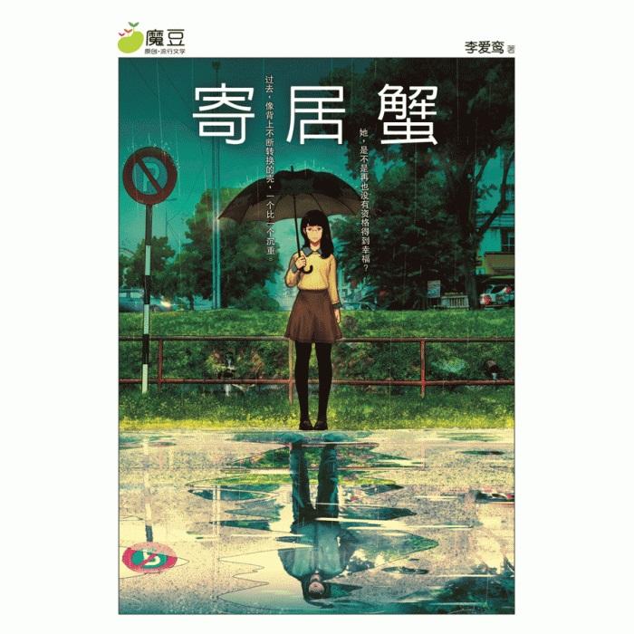魔豆流行文学 4...