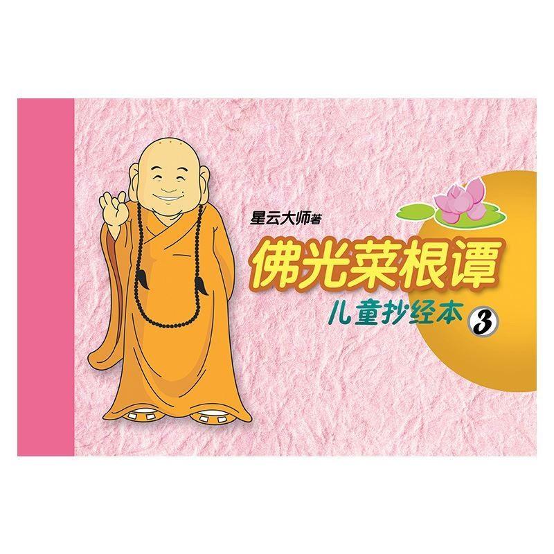 佛光菜根谭儿童抄经本(3)