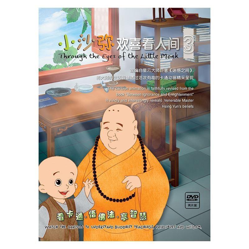 小沙弥欢喜看人间动画第三辑(2张DVD)